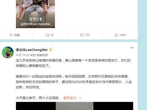 """李宗伟退役后成""""网瘾大叔"""" 沉溺中国社交网络"""