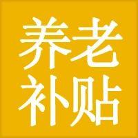 发钱啦!@北京接待过老年游客的旅游企业