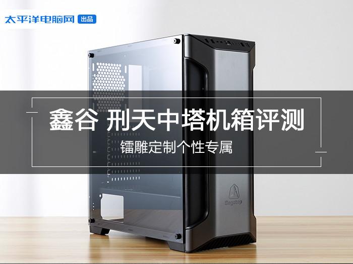 鑫谷 刑天中塔机箱评测 镭雕定制个性专属