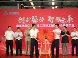 山东省首个钢桥梁技术研发中心落户山东高速路桥集团
