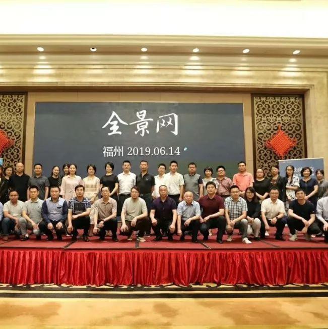 全景商学院携手鑫沅资产成功举办上市公司高管培训班(福州站)活动
