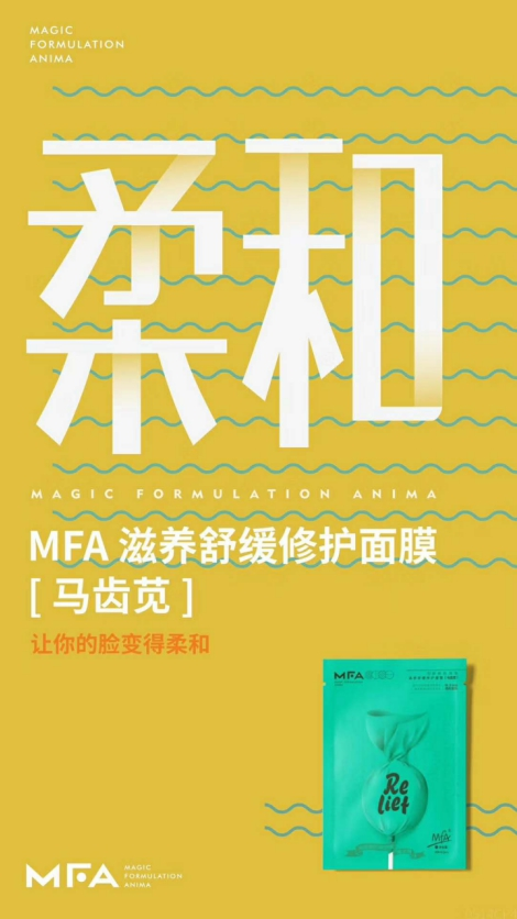 MFA面膜,高品平价,打造人人都要用得起的护肤产品