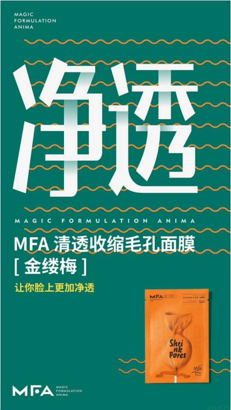 MFA面膜,高品平价,打造人人都能用得起的护肤产品