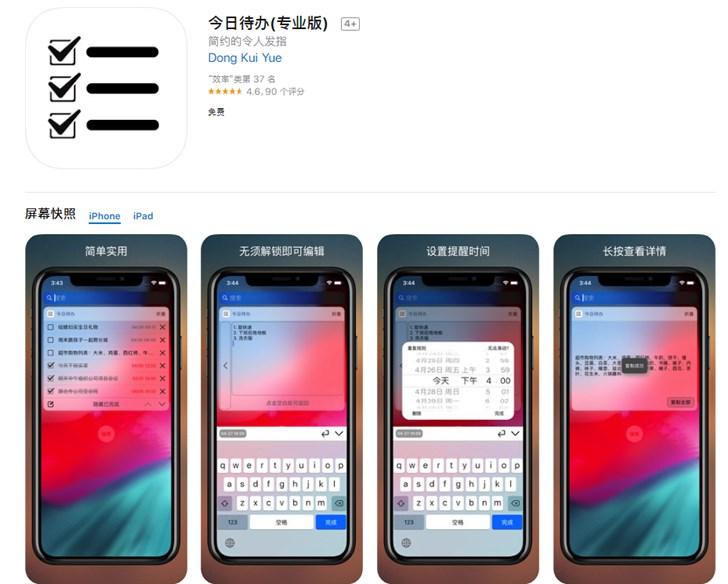 iOS限免App精选:今日待办 - 简单实用的清单应用(¥6→0)