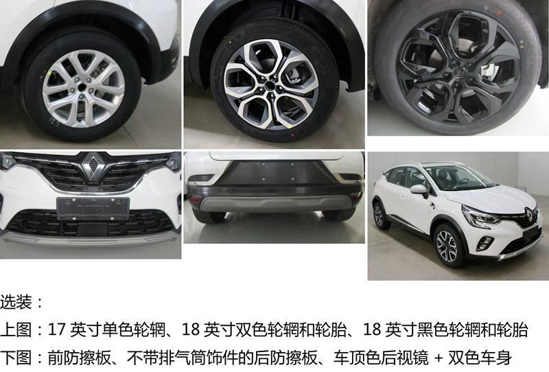 雷诺全新卡缤申报信息曝光,新车搭1.3T发动机/双色车身
