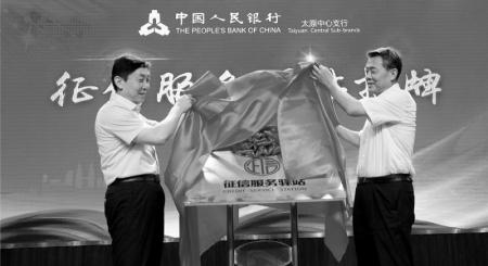 2019年山西省征信助力小微与民营企业融资发展专题宣传活动