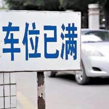 开封将新增4000个公共停车泊位,未来有望一键查询停车位!