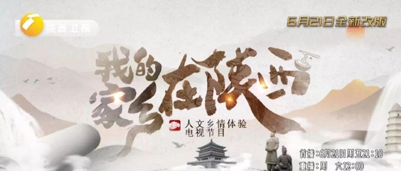 陕西卫视全新改版倒计时3天 || 献礼七十华诞 礼赞时代巨变 《我的家乡在陕西》21日21点邀您一起重温丝路起点的故事