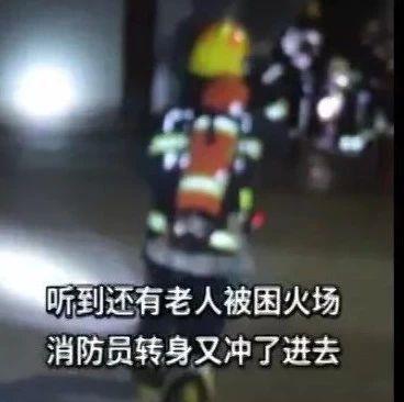 我妈呢?听到还有人被困,中山消防小哥哥转身再次冲进火场…