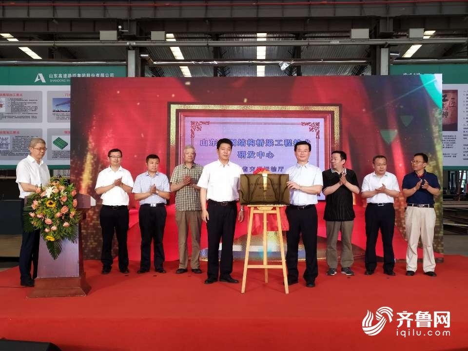 省内首个钢桥梁技术行业研发中心落户山东高速路桥集团