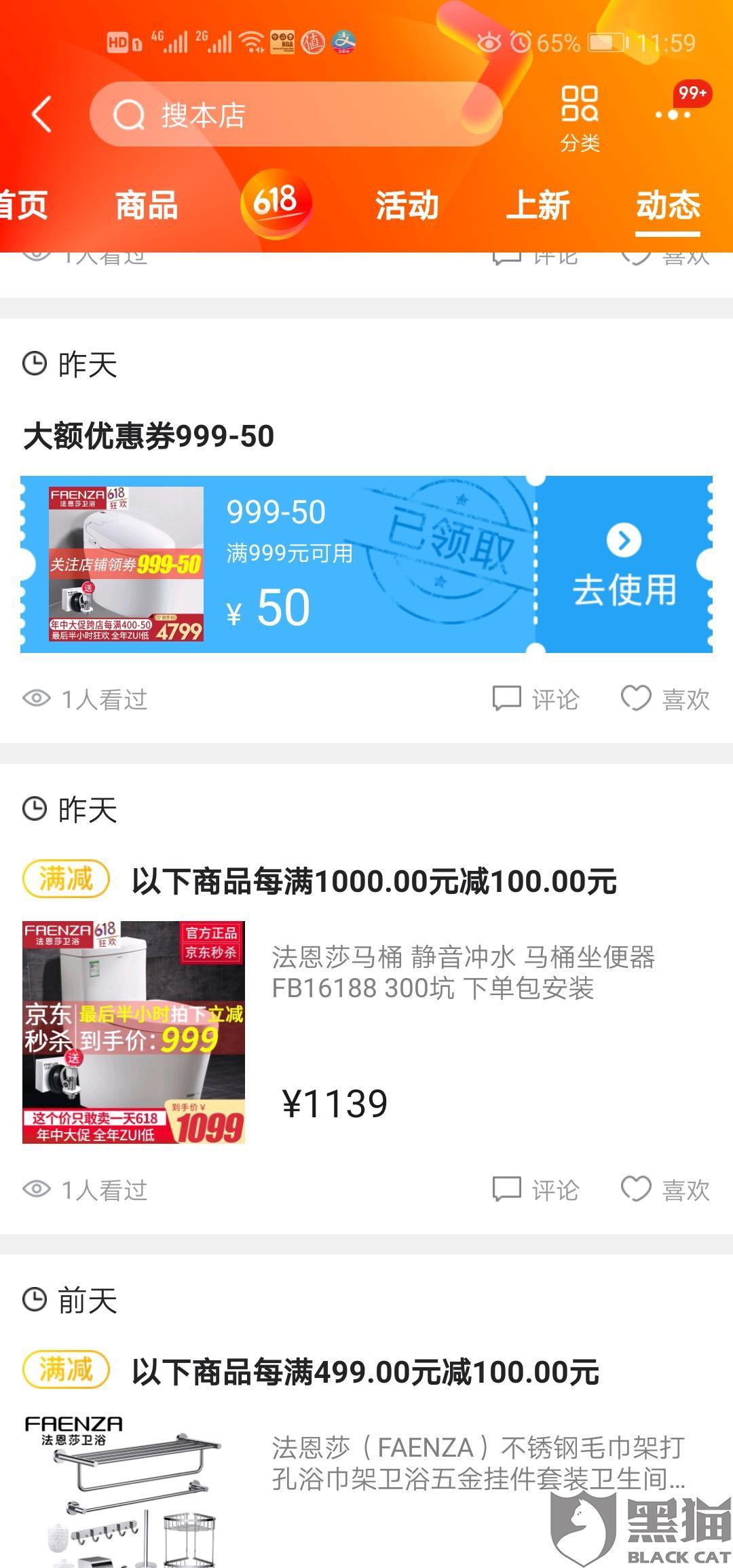 黑猫投诉:最后付款京东法恩莎新恒通专卖店秒变价格!