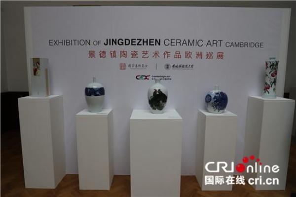 景德镇陶瓷艺术作品欧洲巡展英国专场在剑桥开幕