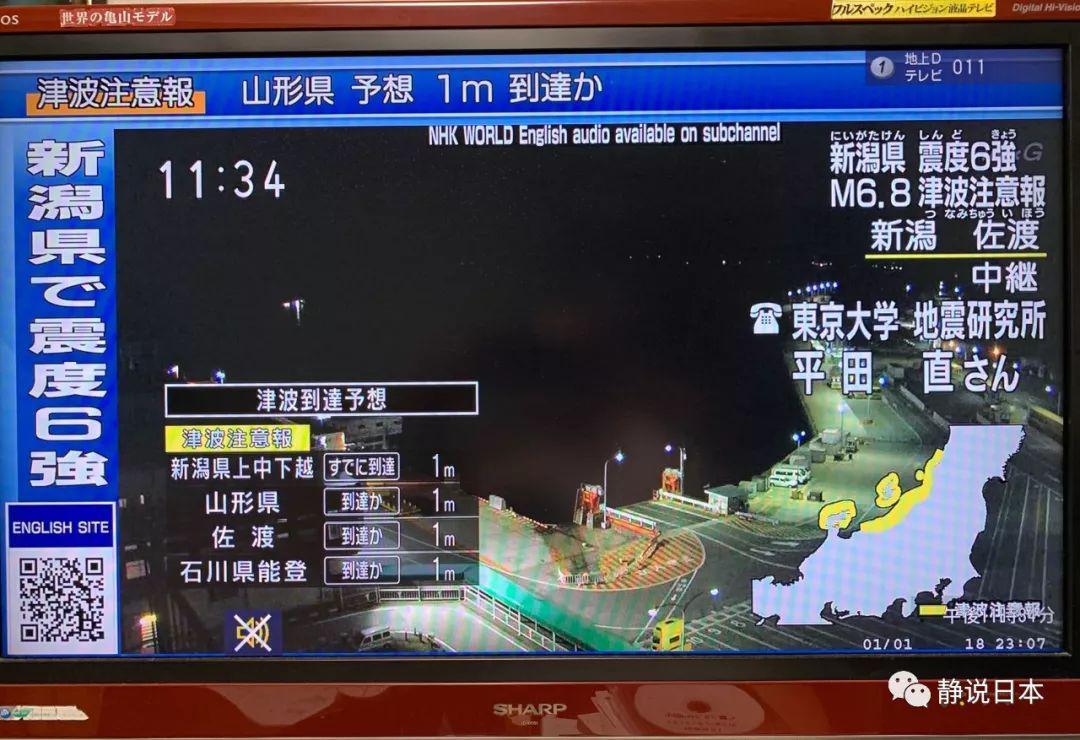 日本6.7级地震 全国上下是如何应急响应的