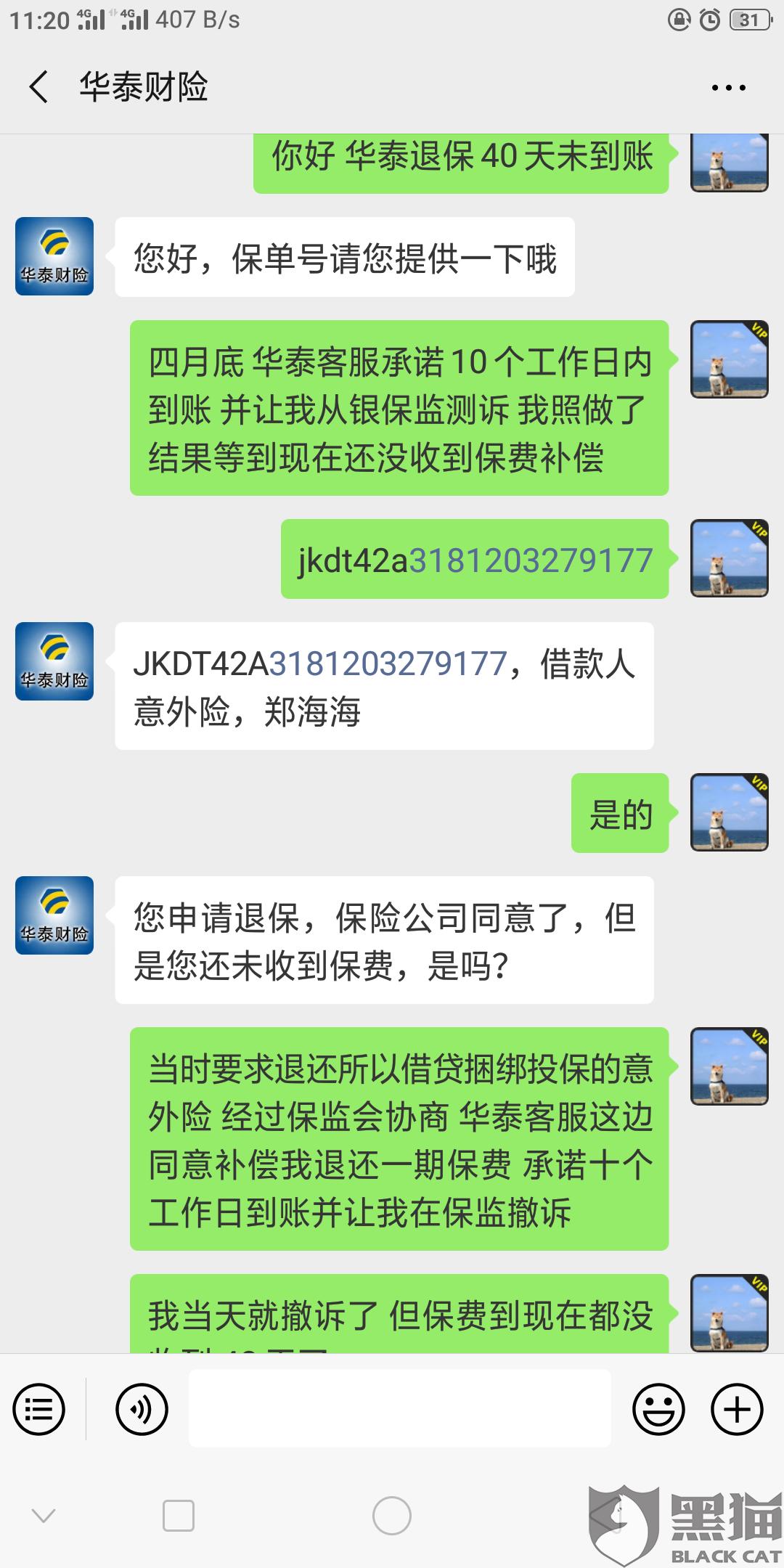 黑猫投诉:华泰保险上海公司诱导撤诉虚假承诺