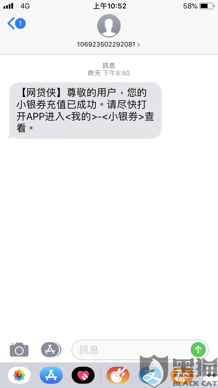 黑猫投诉:上海造艺网络技术有限公司胡乱扣取299元