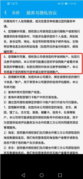 闪银奇异要求借款申请人授权使用其学信网账户。
