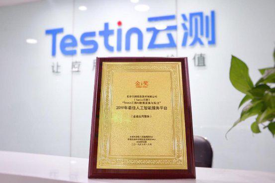 "Testin云测AI荣获互联网周刊""2019最佳人工智能服务平台""奖"