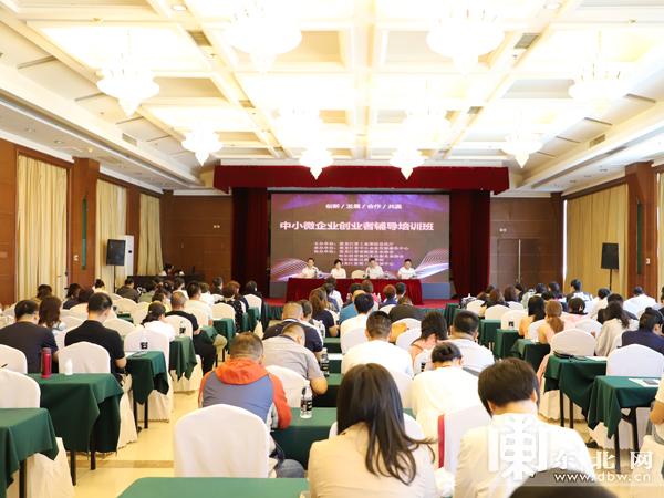 黑龙江省中小微企业创业者辅导培训班开课