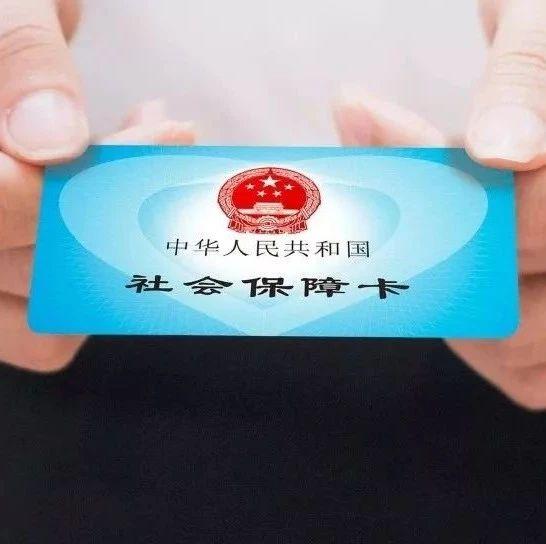 国家取消医保个人账户对哈尔滨人有啥影响?丨 市医保局解答来了