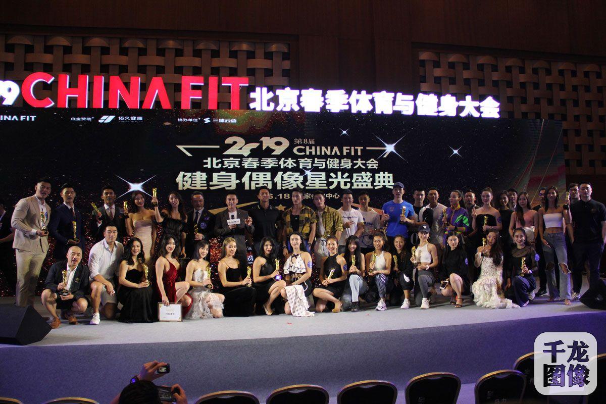 零距离接触丨首届CHINAFIT中国健身网络偶像盛典举行