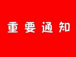 重要通知!淄博市中小学要求每学年对各学生家访1次