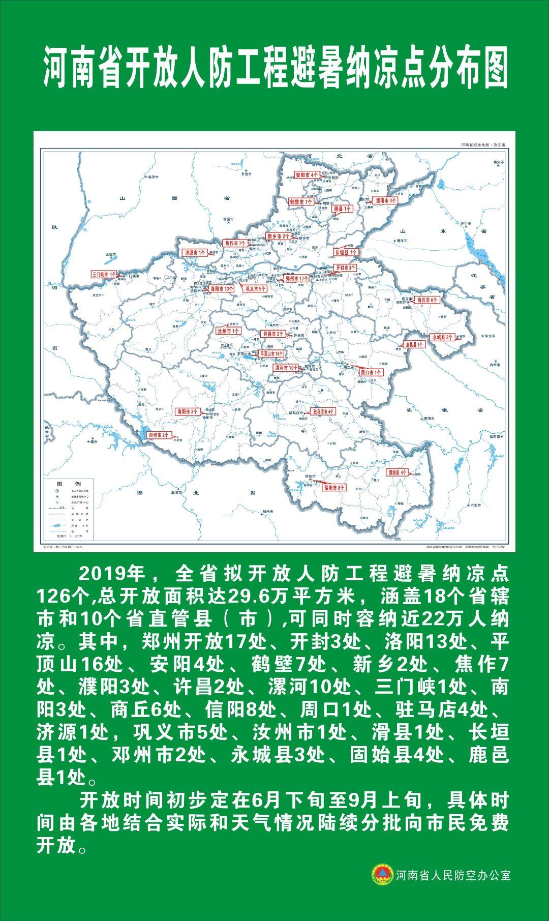 河南拟开放人防工程避暑纳凉点126个