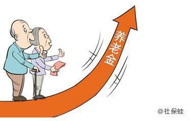 养老金每年都在涨,但很多人退休后拿的钱还是少,这是为什么呢?