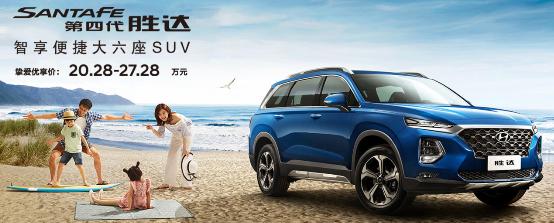 北京现代第四代胜达追求年轻时尚 智想便捷大六座SUV