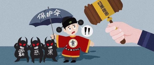 """江苏重拳出击,深挖彻查涉黑涉恶腐败和黑恶势力""""保护伞"""""""