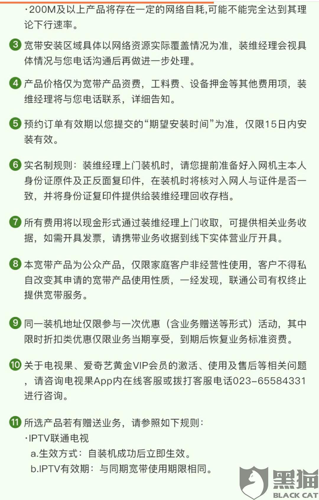黑猫投诉:投诉朝阳联通垄断乱扣费不处理