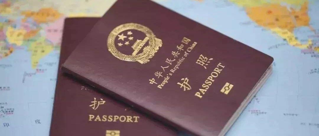普通护照收费将降为120元/本 港澳通行证降为60元/张