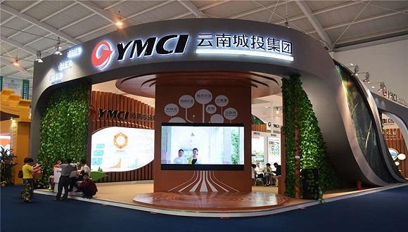 云南城投2000万成立绿色康养产业地产公司