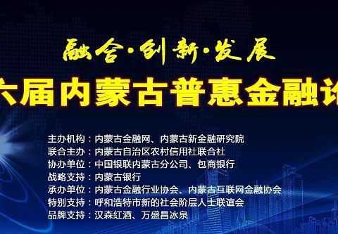 第六届内蒙古普惠金融论坛隆重举行