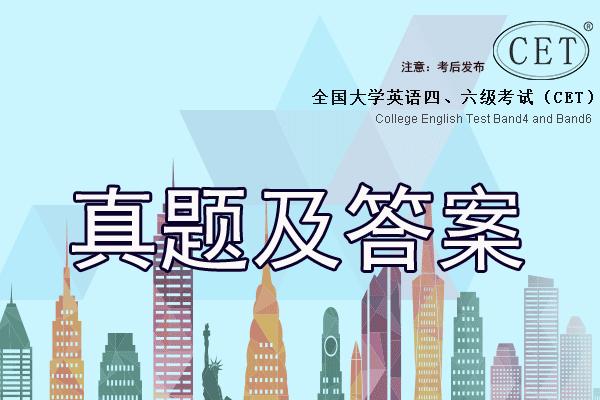 2019年6月英语六级考试真题及答案解析总汇 2019年上半年大学英语六级考试选择题答案一览