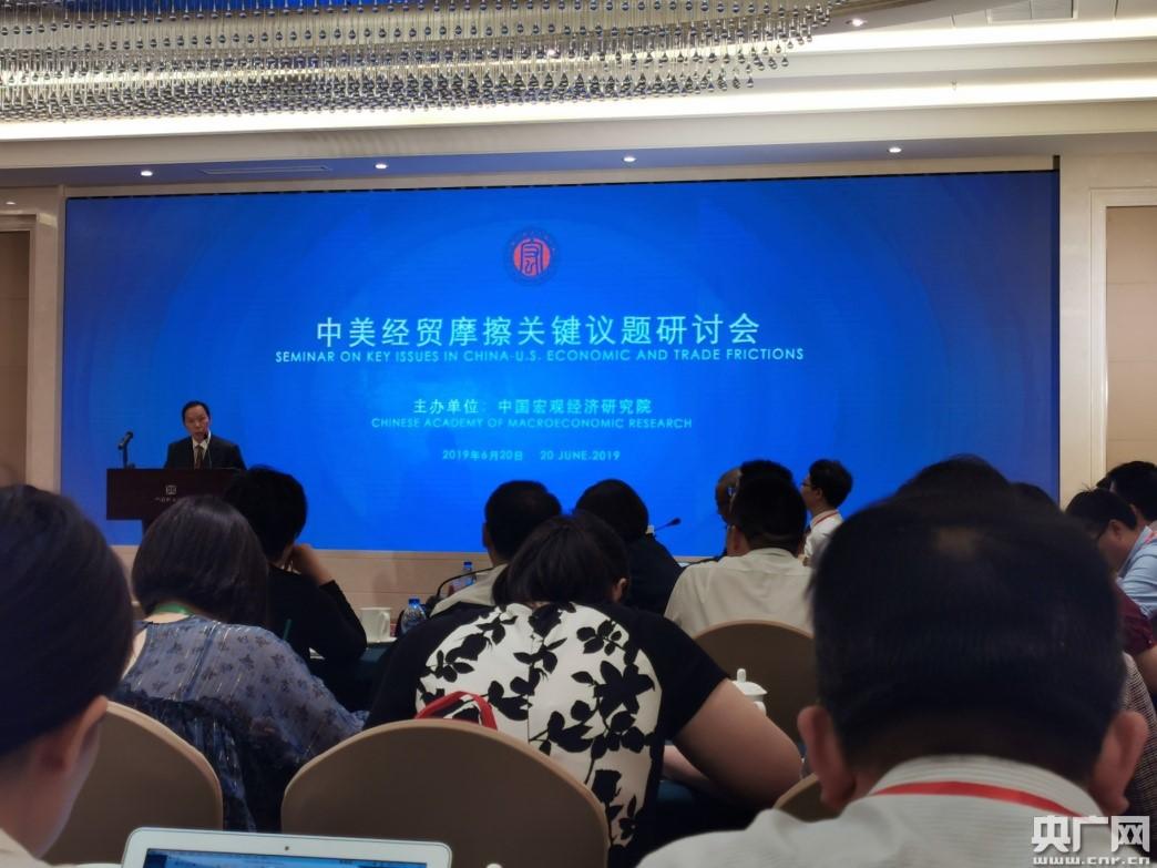 陈东琪:把握中美贸易摩擦为我国科技自立带来的机遇