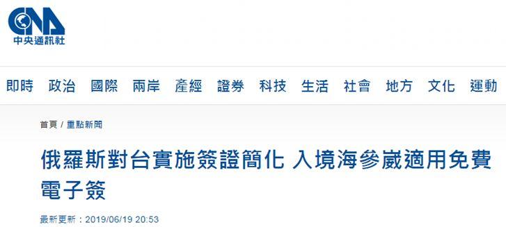 中国台湾佬娱乐_台湾省沾了祖国的光.