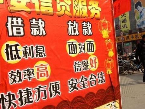 """银法协同规制""""高利转贷""""舟山向职业放贷人""""亮剑"""""""