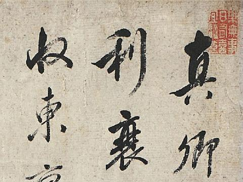沈凤1746年行书节录颜真卿争座位帖