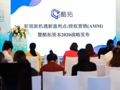 影视新机遇新盈利点:授权营销模式AMM 暨酷拓资本2020战略发布