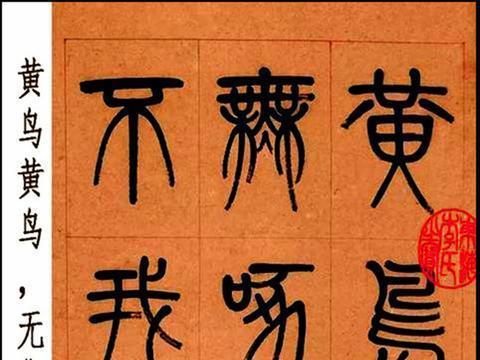 杨沂孙篆书《诗经·黄鸟》