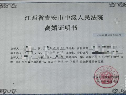 江西吉安中级人民法院发出首张《离婚证明书》