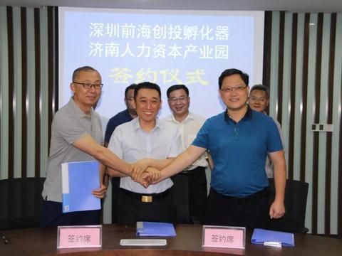 前海创投孵化器与济南创投、济南人力资本研究院签署三方合作协议
