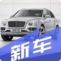 宾利:超30%奢侈品买家对电动车感兴趣,首款车安排上了!