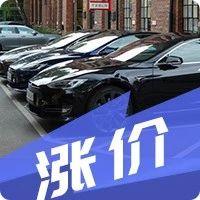 马斯克突然宣布!特斯拉黑色车型要涨价1000美元,原因却很迷