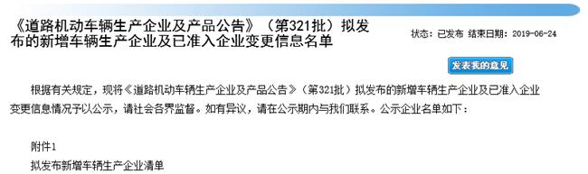 工信部公示揭露车企法人变更潮 国机智骏借壳回归新能源赛道