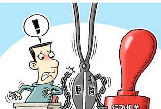 中国部署全面推开行业协会商会与行政机关脱钩改革工作