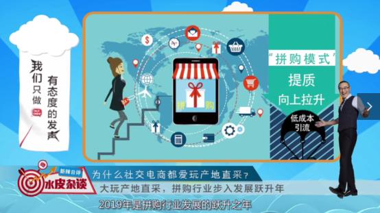 """《水皮杂谈》探讨拼购模式创新,苏宁拼购""""原产地直采""""已走在行业前面"""