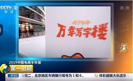 618苏宁文体委再发力  万幸写字楼触达1644.8万人
