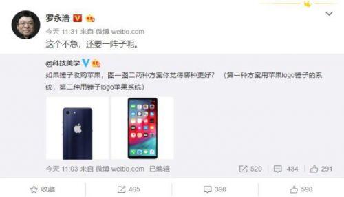 罗永浩谈收购苹果 网友:要不替代库克去做CEO怎样?
