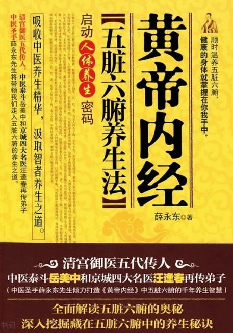 中医世家传人、古方明眸专家薛永东谈